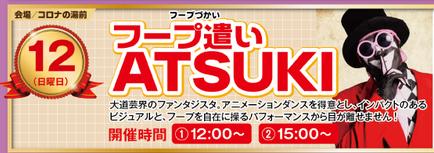 f:id:atsukichikun:20160606164624p:plain