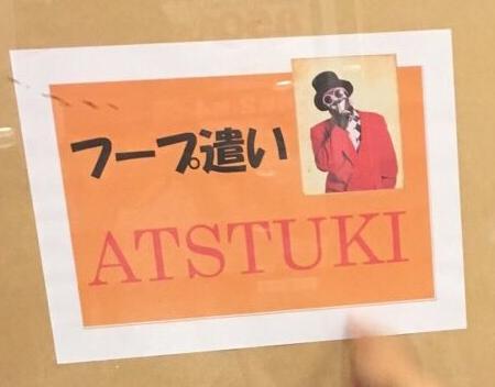 f:id:atsukichikun:20160613093529p:plain