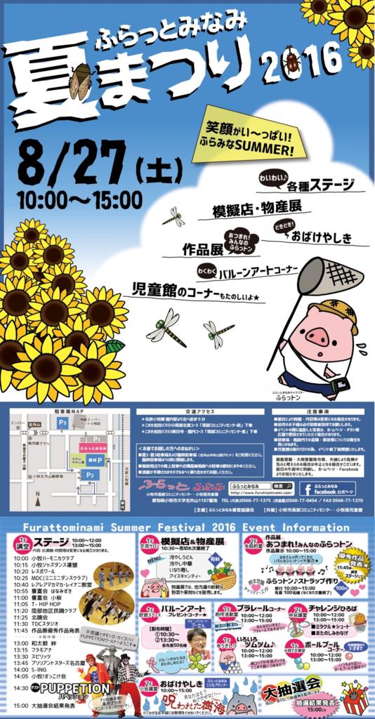 f:id:atsukichikun:20160801124540p:plain
