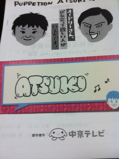 f:id:atsukichikun:20160809170327p:plain