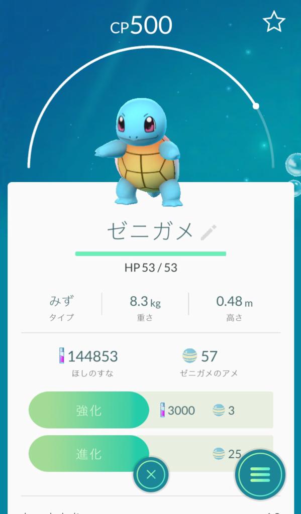 f:id:atsukichikun:20160818181640p:plain
