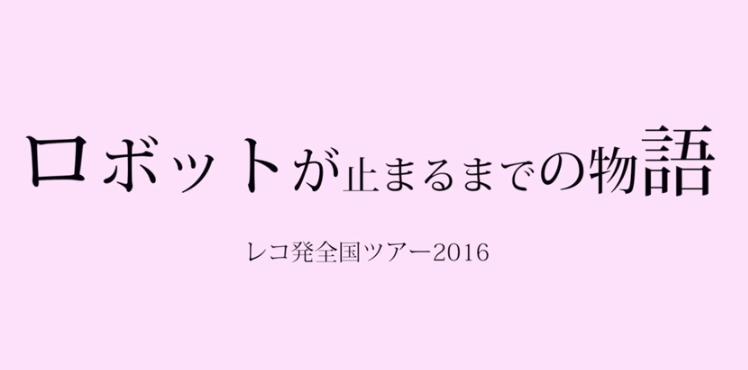 f:id:atsukichikun:20160905120235p:plain