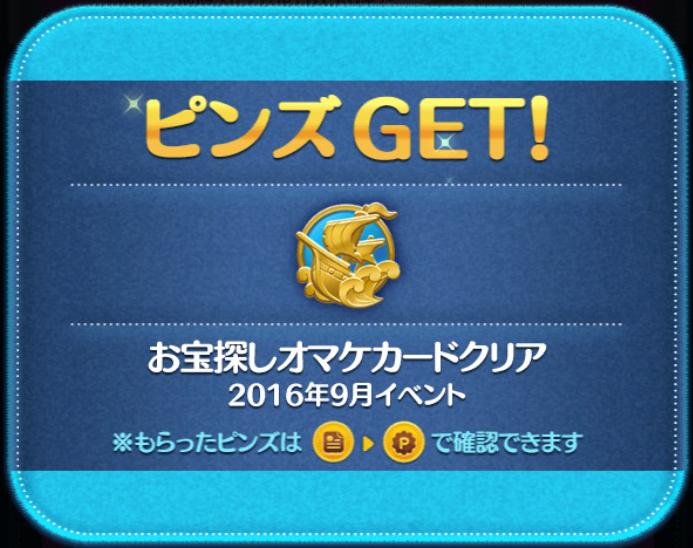f:id:atsukichikun:20160910095726p:plain