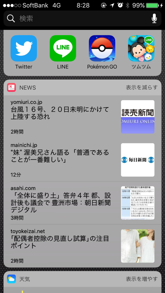 f:id:atsukichikun:20160919083035p:plain