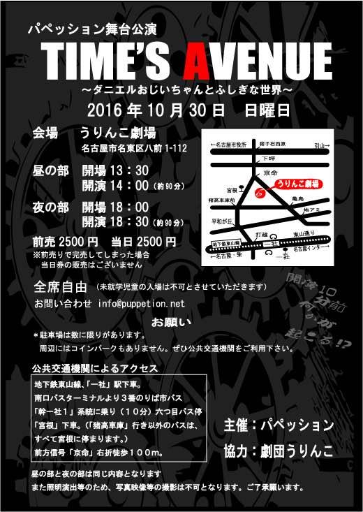 f:id:atsukichikun:20161003173132p:plain