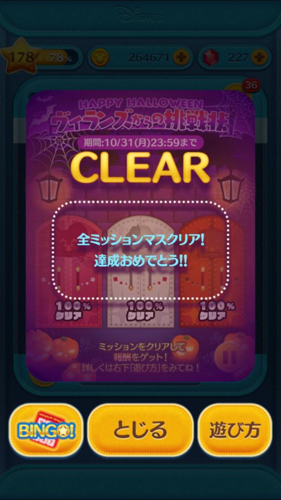 f:id:atsukichikun:20161012225449p:plain