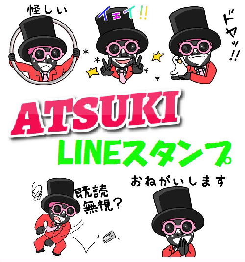 f:id:atsukichikun:20161231111042p:plain