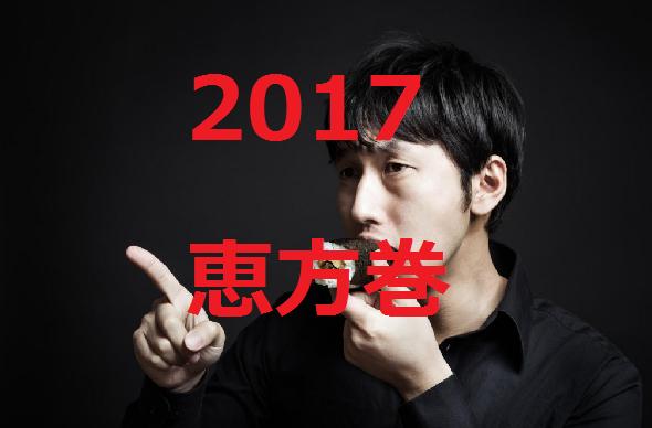 f:id:atsukichikun:20170203035654p:plain