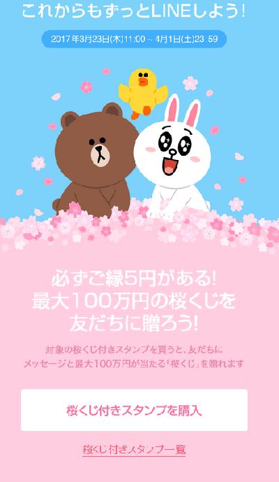 f:id:atsukichikun:20170323131918p:plain