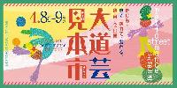 f:id:atsukichikun:20170324113914p:plain