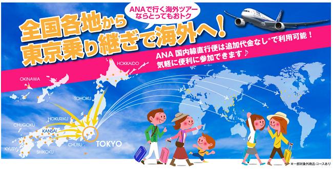 ANA全国各地から東京乗り継ぎ