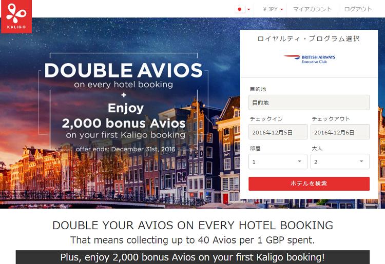 Kaligo-Double Avios_Enjoy2000bonus-Avios