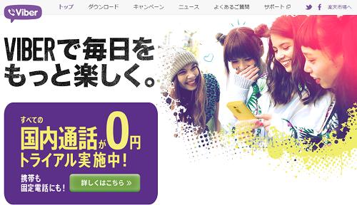 Viberアプリ海外から固定電話への通話0円