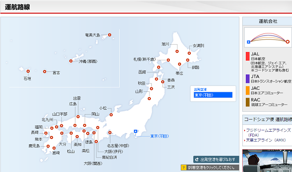 JAL運行路線