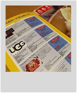 公式ガイドブックシドニーJCB割引UGG、ヘイグス25681926UGG01
