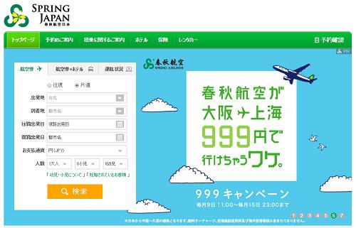 春秋航空999円セール