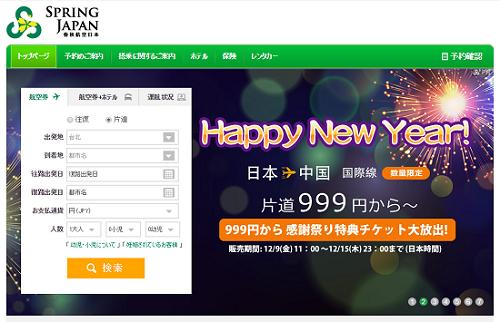 春秋航空日本999円セール