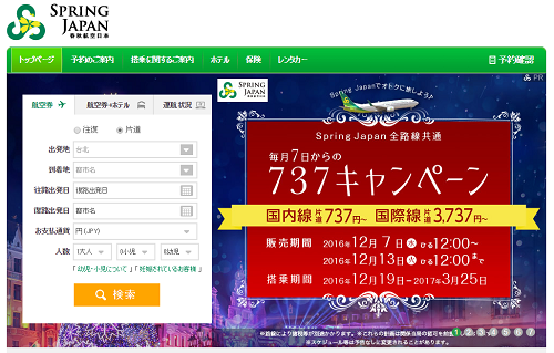 春秋航空日本737円セール