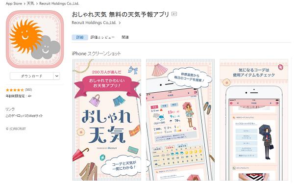 おしゃれ天気アプリページ