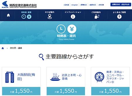 関西空港交通株式会社リムジンバス公式ホームページ