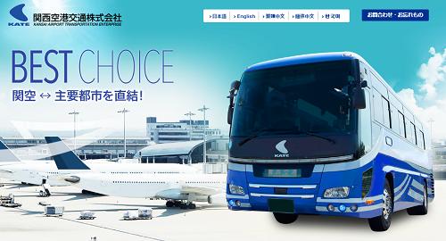 関西空港交通株式会社ホームページ