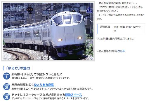 JR西日本-特急はるか