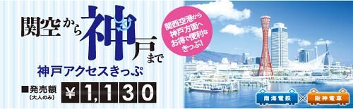 南海電鉄-神戸アクセスきっぷ