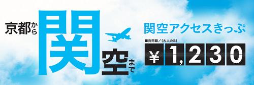 阪急電鉄×南海電鉄-京都から関空アクセスきっぷ