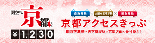 南海-大阪地下鉄-阪急-京都アクセスきっぷ
