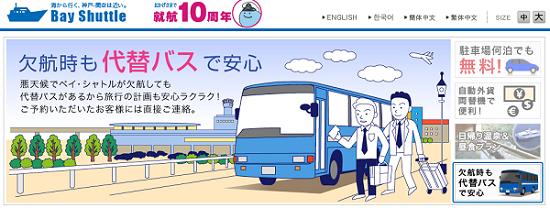 関空-神戸フェリーのベルシャトル