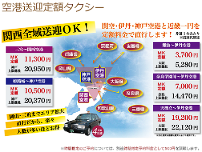 MKタクシー空港送迎定額タクシー
