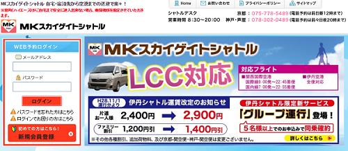 MKスカイゲイトシャトル京都・神戸・芦屋