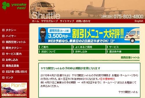 京都関空シャトル-ヤサカタクシー