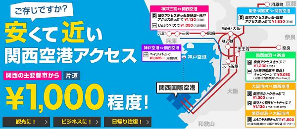 関西空港アクセスのおトクなきっぷ
