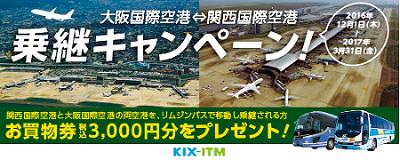 伊丹-関空乗り継ぎキャンペーンお買物券3000円プレゼント