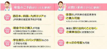 JR西日本-電話予約きっぷの宅配もできる