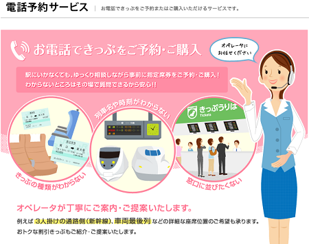 JR西日本-電話予約サービスでらくらく乗車