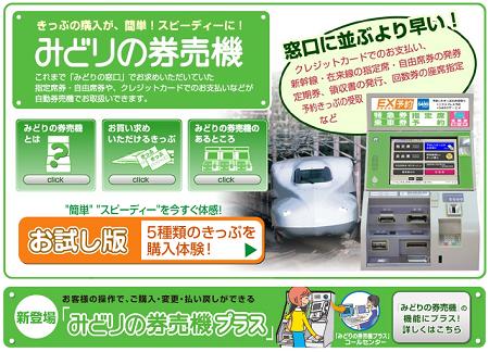 JR西日本みどりの券売機で予約したきっぷを受け取る