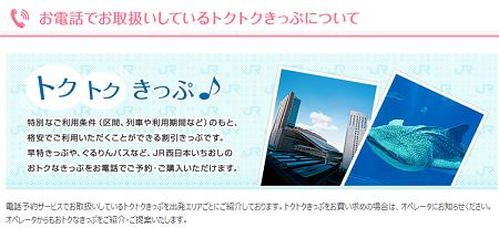 JR西日本-お得なきっぷも電話予約「トクトクきっぷ」