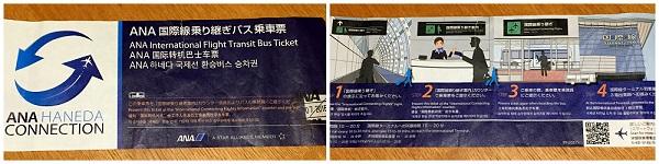 ANA-国際線乗り継ぎバス乗車票Desktop