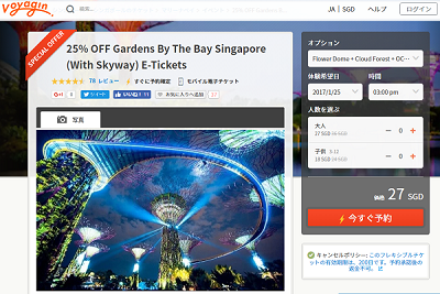 Voyagin Gardens By The Bay Singapore E-Tickets 01