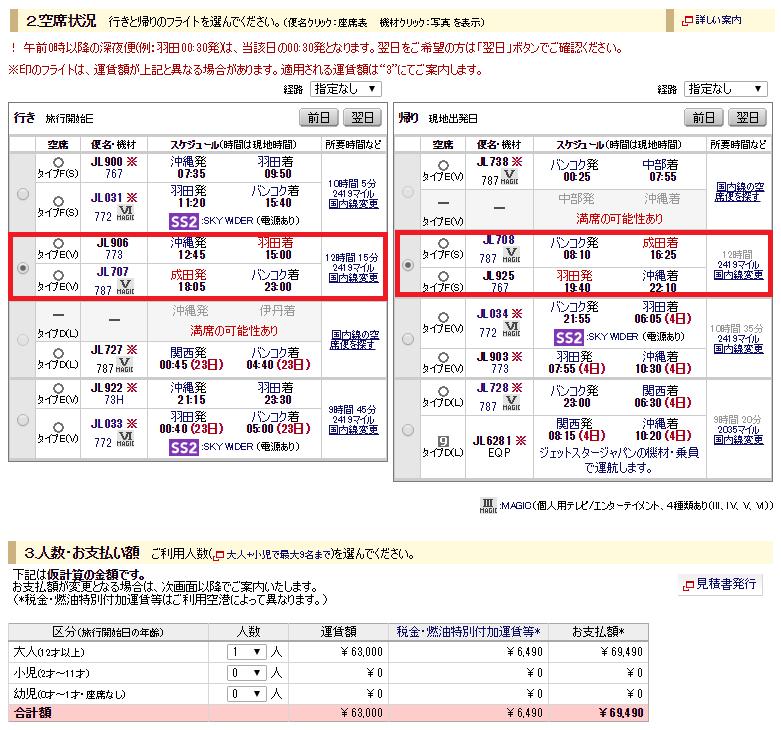 1-那覇-バンコクの往復便 エコノミー69490円