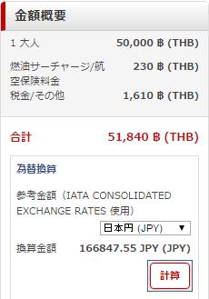 バンコク発券 日本往復単純チケット