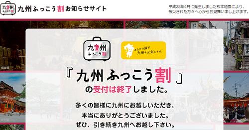 九州ふっこう割お知らせサイト