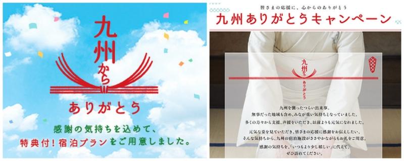 九州からありがおうキャンペーンじゃらんアンド楽天
