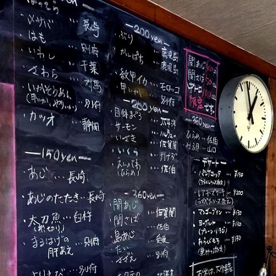 亀正くるくる寿司 大分 別府大学黒板メニュー0112170217IMG_9170