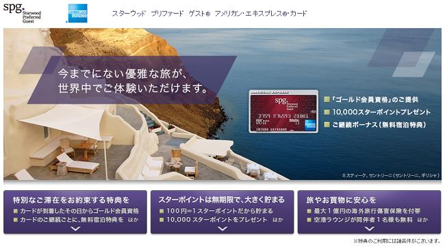 SPG-AMEX スターウッド・プリファード ゲスト・アメリカン・エキスプレス・カード