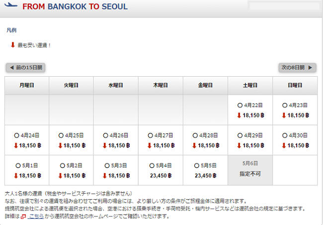 Tailand-to-seoul02.png
