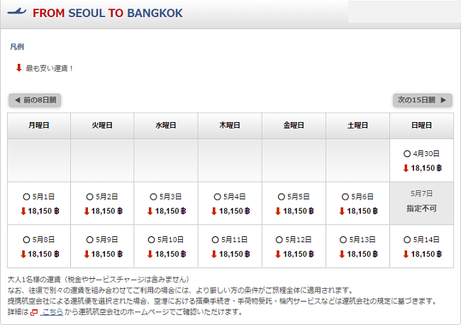 Tailand-to-seoul03.png