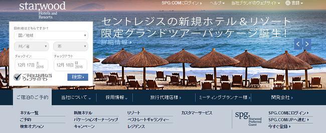 starwood SPG スターウッドホテル・アンド・リゾート 公式ホームページ